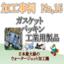 ダイコー東京支社 加工事例No,15 ガスケット・工業用製品! 製品画像