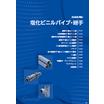 塩化ビニルパイプ・継手 製品カタログ 製品画像