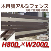 目隠しフェンス『H800フェンス モダンウッド(ダーク)』 製品画像