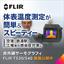 【動画あり】赤外線サーモグラフィ『FLIR T530/T540』 製品画像
