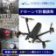 自動飛行のドローンでアナログメーター読取 製品画像