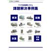 マイクロ波:マイクロ波加熱システム 課題解決事例集【動画あり】 製品画像