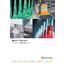ライフサイエンス分野の分注自動化システム 製品画像