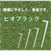 人工張芝固定用ピン ビオプラッグ(環境にやさしい樹脂製のピン) 製品画像