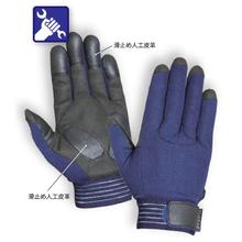 一般作業手袋『E3024BR/NV』 製品画像
