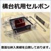 【納入実績】スラブ開口部スライド補強筋BOX『セルボン』 製品画像