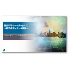 【製造現場のペーパーレス化】電子帳票×データ連携 製品画像