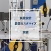 【設計・カスタマイズ】巻取機 製品画像