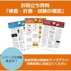 【お役立ち資料】「検査・計測・試験の極意」シリーズ 製品画像