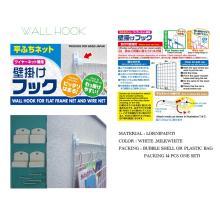 安心な台湾製!OEM/ODM対応!引っ掛けやすい、壁掛けフック 製品画像