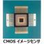 カタログ進呈 耐放射線CMOSカメラ・耐放射線イメージセンサ  製品画像