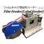 テープ供給装置『ラベルフィーダー』 製品画像