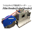 供給装置『ラベルフィーダー』 製品画像