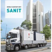 【快適トイレ認定品】サニタリーユニット『SANIT』販売用 製品画像