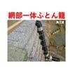 網部一体ふとん籠補強土壁工法 テラメッシュ 製品画像