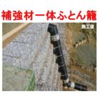 補強材一体ふとん籠補強土壁工法 テラメッシュ 製品画像