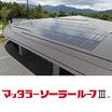 屋根一体型ソーラー『マッタラーソーラールーフIII』 製品画像