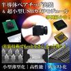 実装技術&小型モジュール開発・製造【※事例紹介あり】 製品画像