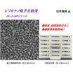 シリカナノ粒子分散液 IX-3-NPシリーズ(開発品) 製品画像