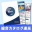 倉庫・検品・配車システム等「物流システム 総合カタログ」無料進呈 製品画像
