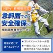 傾斜面作業用ハーネス『TH-600/TH-601』※新製品 製品画像