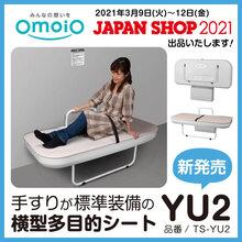【omoio】横型多目的シート・授乳専用チェアを新発売 製品画像