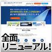 『スプレーノズル・エアーノズル ソリューションナビ』オープン! 製品画像