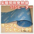 電気式床暖房に適した発熱体 「STSヒーター」 製品画像