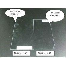 【無料サンプル進呈中!】防指紋ガラス 製品画像