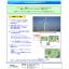 新世代SCADAソフトウェア(IWS) 用途別:遠隔モニター 製品画像