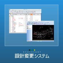 設計変更業務に新たな仕組みを提供する 設計変更システム 製品画像