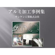 【鉄道車両への実績多数】アルミ加工事例集 製品画像