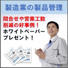 商品情報管理サービス『PlaPi』※3社の導入事例を進呈 製品画像