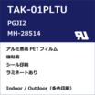 TAK-01PLTU UL規格ラベル 製品画像