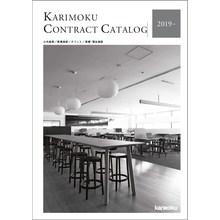 カリモク コントラクト カタログ 2019- 製品画像