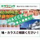 HACCP導入のために「撃退ドットマン」で鳩・カラス対策! 製品画像