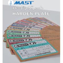 『MAST ハードンプレート』 製品画像
