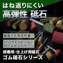 研磨・仕上げ用砥石『ゴム砥石シリーズ』※サンプル提供中 製品画像