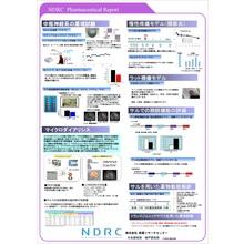 【資料】医薬品レポート 製品画像