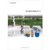 浄水場向け製品ガイド 製品画像