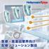 『医療・医薬品業界向け配線ソリューションカタログ』 製品画像