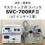 デスクトップRFスパッタ装置『SVC-700RFIII』 製品画像