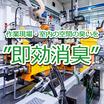 工場の作業環境・室内環境専用 『嫌なにおい』を消す消臭剤! 製品画像