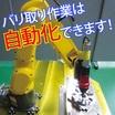 バリ取り作業を自動化【ロボットシステム 自動化推進】 製品画像