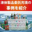 【アルコール除菌剤事例】超高純度水を活かす製品開発・委託充填工場 製品画像
