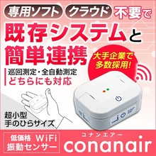 小型振動センサー『コナンエアー』 ※電池寿命が延びた新モデル 製品画像