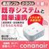 振動センサー『コナンエアー』 ※電池寿命が延びた新モデル2月発売 製品画像