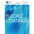 『ふっ素樹脂コーティング』 製品画像
