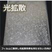 【光拡散用途(2軸延伸エンボスフィルム)】 製品画像