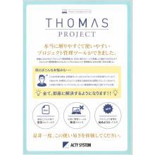 新企画や製品開発時に役立つ『プロジェクト管理ツール』 製品画像